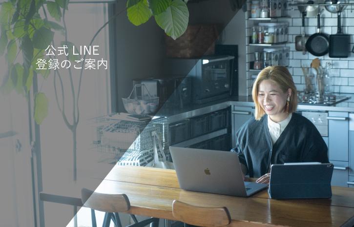 公式LINE登録