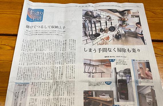 日経新聞 NIKKEIプラス1 2020年10月
