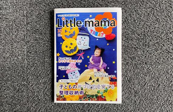 リトル・ママ 2020年10月号アイキャッチ画像