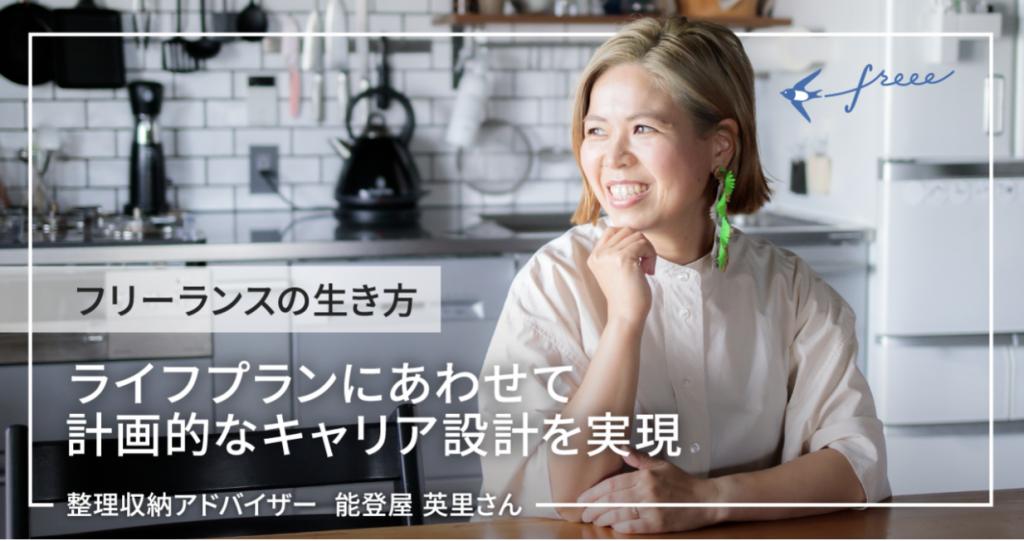 freeeインタビュー記事2020年10月
