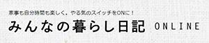 Reみんなの暮らし日記ONLINE