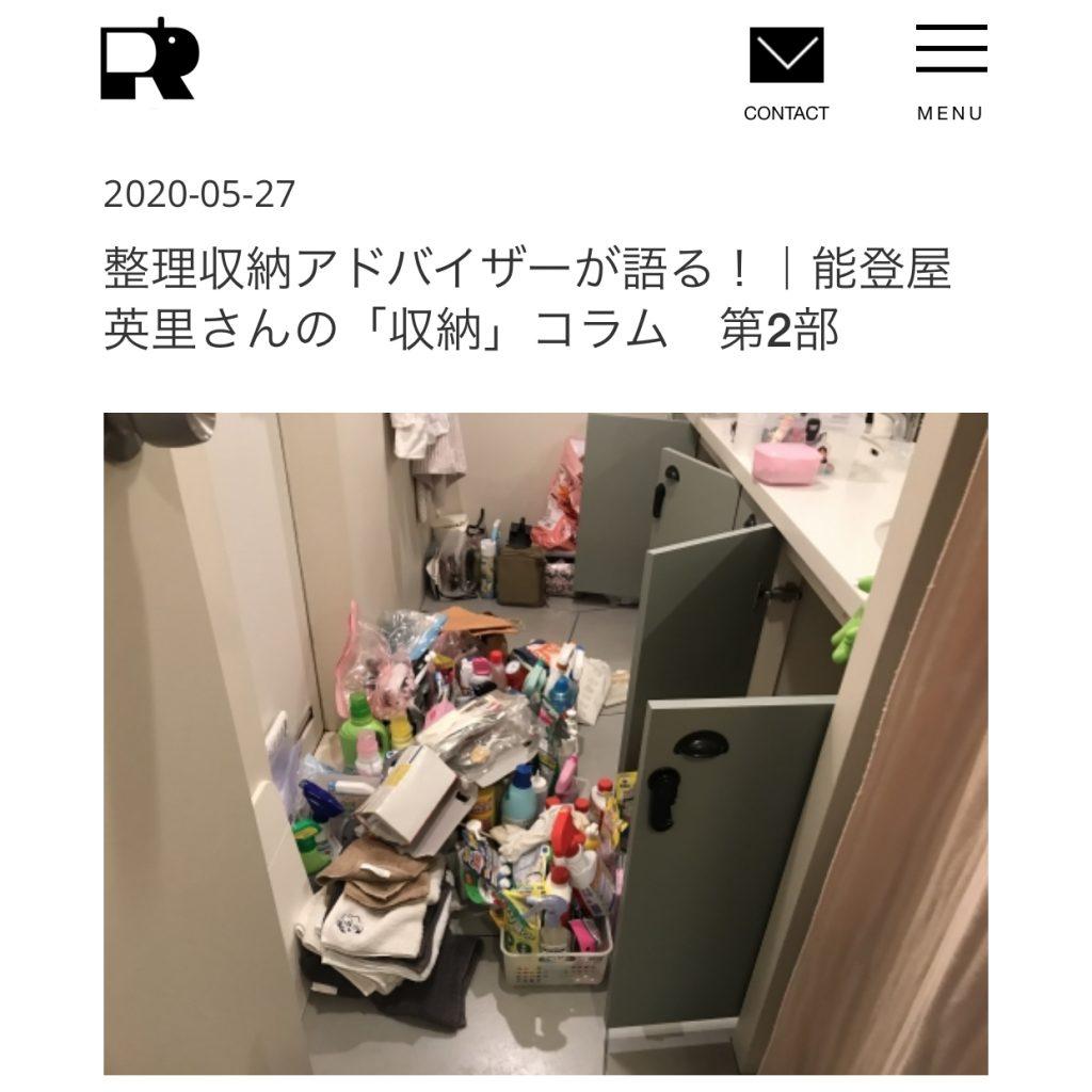 SHUKEN Re様コラム執筆