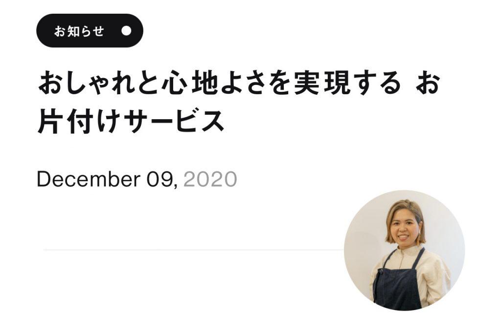 整理収納サービスUDATSU様